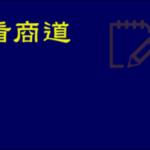 【中國內幕】和部長們討論三個小時 李克強手拿報告稱既可笑又可悲(視頻)-media-1