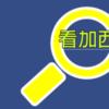 卑詩省南岸地區發出禁火令